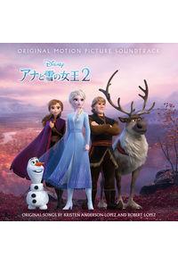 (CD)アナと雪の女王 2 オリジナルサウンドトラック スーパーデラックス版