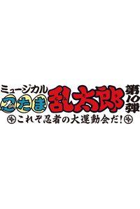 (DVD)ミュージカル「忍たま乱太郎」第10弾 ~これぞ忍者の大運動会だ!~