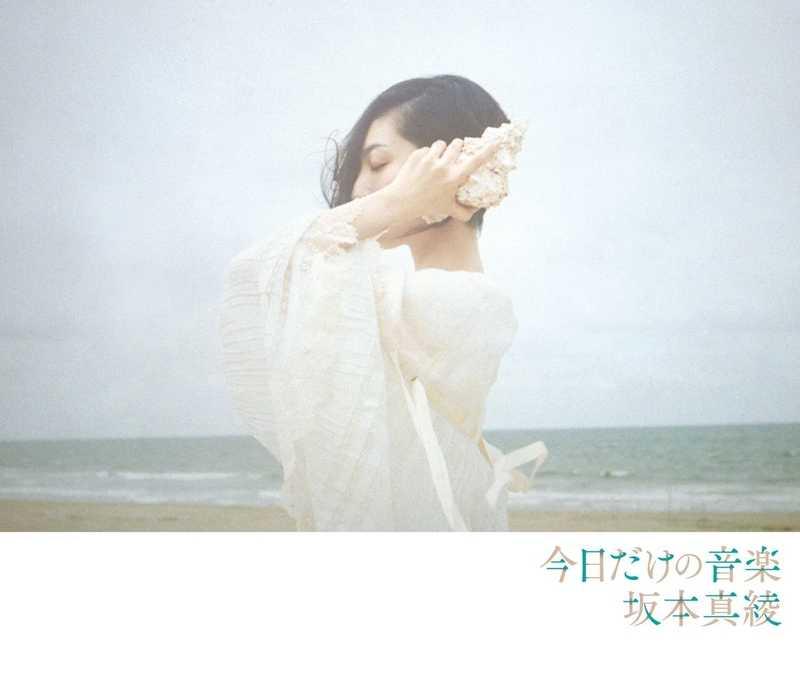 (CD)今日だけの音楽(初回盤)/坂本真綾