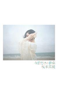 (CD)今日だけの音楽(通常盤)/坂本真綾
