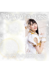(CD)その先の未来へ 初回限定盤 清川麗奈ver./READY TO KISS