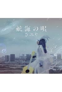 (CD)「僕のヒーローアカデミア」エンディングテーマ 航海の唄(初回生産限定盤)/さユり