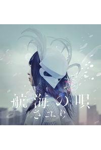 (CD)「僕のヒーローアカデミア」エンディングテーマ 航海の唄(通常盤)/さユり
