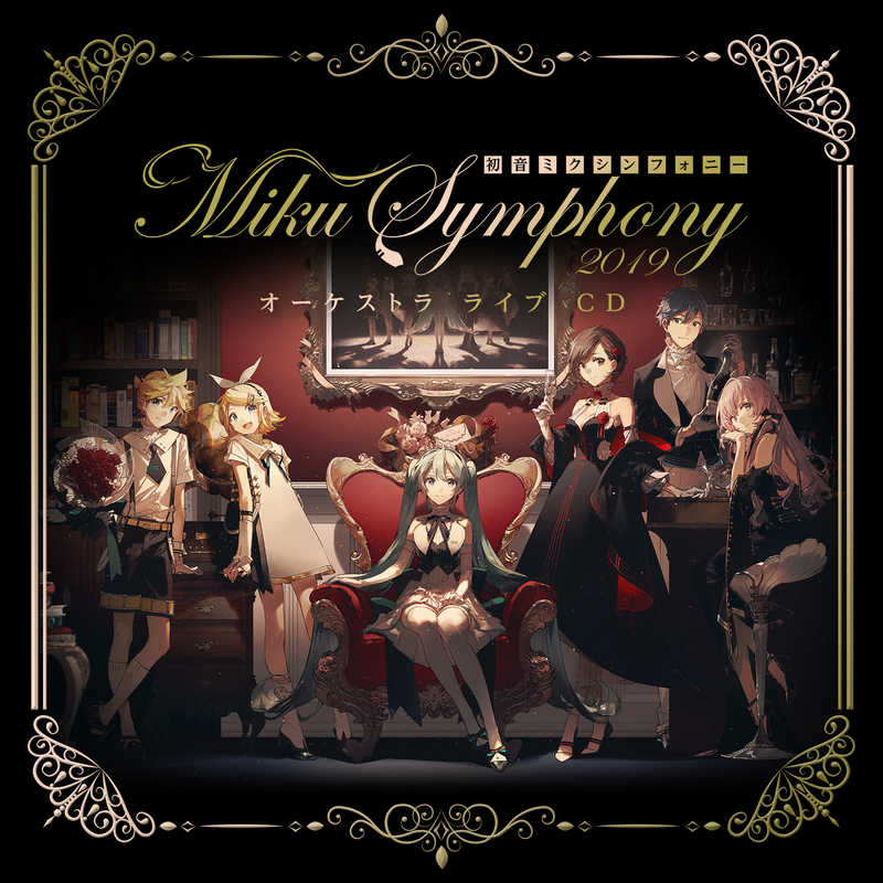 (CD)初音ミクシンフォニー~Miku Symphony 2019 オーケストラ ライブ CD(初回限定盤)