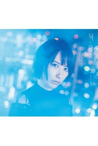 (CD)「Fate/Grand Order -絶対魔獣戦線バビロニア-」エンディングテーマ 星が降るユメ(初回生産限定盤)/藍井エイル