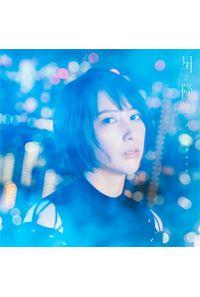 (CD)「Fate/Grand Order -絶対魔獣戦線バビロニア-」エンディングテーマ 星が降るユメ(通常盤)/藍井エイル
