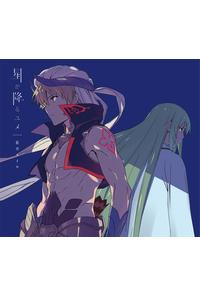 (CD)「Fate/Grand Order -絶対魔獣戦線バビロニア-」エンディングテーマ 星が降るユメ(期間生産限定盤)/藍井エイル