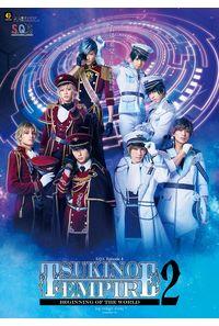 (BD)2.5次元ダンスライブ「S.Q.S (スケアステージ)」Episode 4「TSUKINO EMPIRE2 -Beginning of the World-」