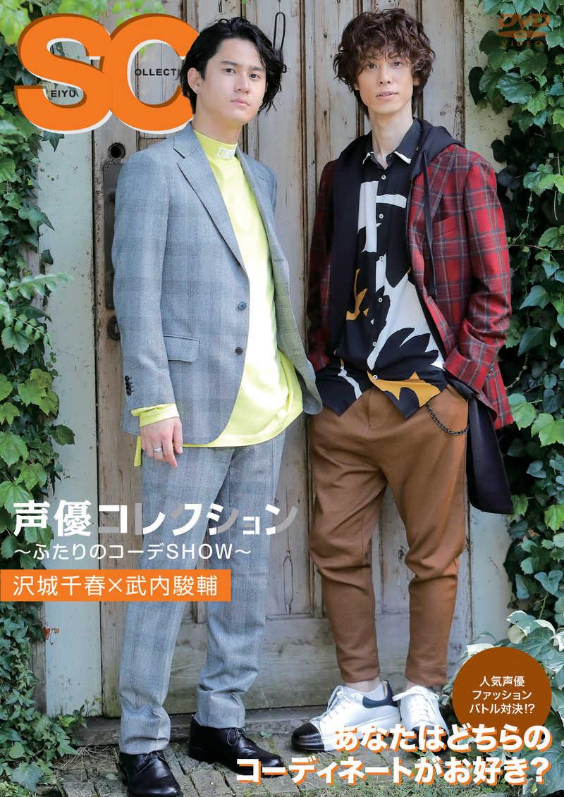 (DVD)声優コレクション ~ふたりのコーデSHOW~ 沢城千春×武内駿輔