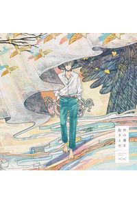 (CD)世の霧を抱きよせ/KK