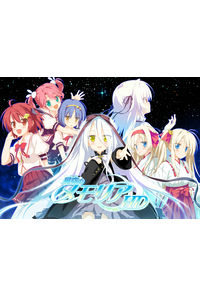 (PC)星空のメモリア HD -Shooting Star&Eternal Heart アニバーサリーBOX-