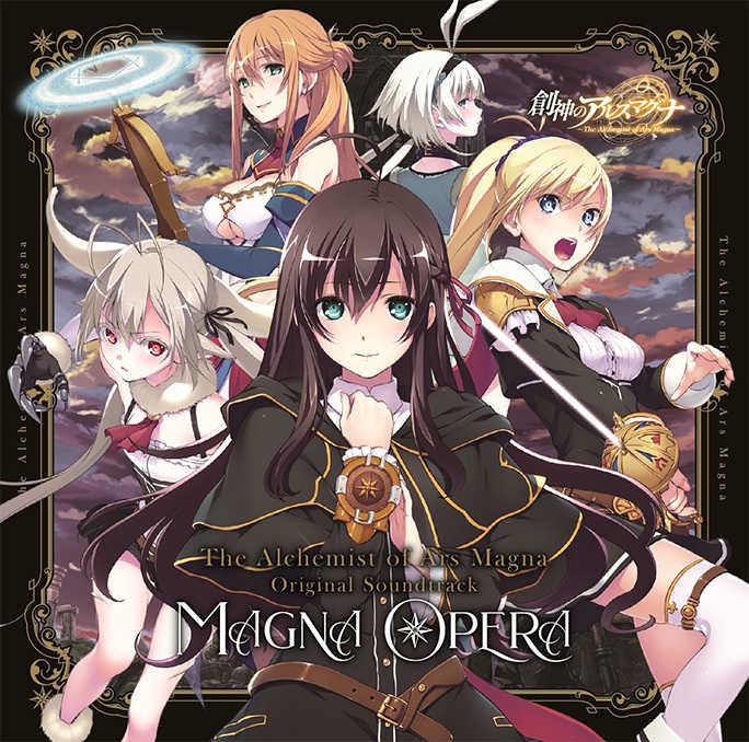 (CD)創神のアルスマグナ Original soundtrack -MAGNA OPERA-