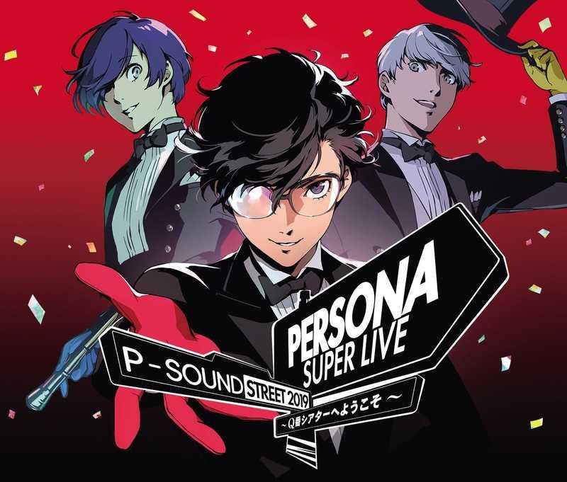 (CD)PERSONA SUPER LIVE P-SOUND STREET 2019 ~Q番シアターへようこそ~
