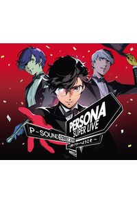 (CD)PERSONA SUPER LIVE P-SOUND STREET 2019 ~Q番シアターへようこそ~