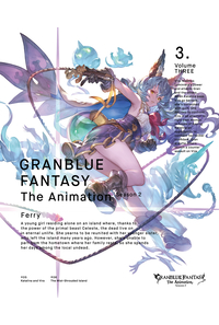 (BD)GRANBLUE FANTASY The Animation Season 2 3 (完全生産限定版)