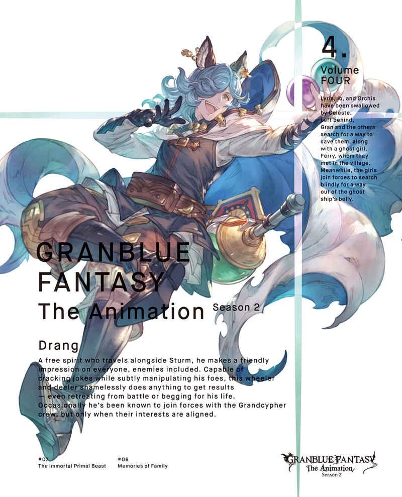 (BD)GRANBLUE FANTASY The Animation Season 2 4 (完全生産限定版)