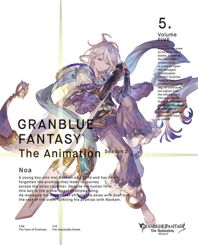 (BD)GRANBLUE FANTASY The Animation Season 2 5 (完全生産限定版)