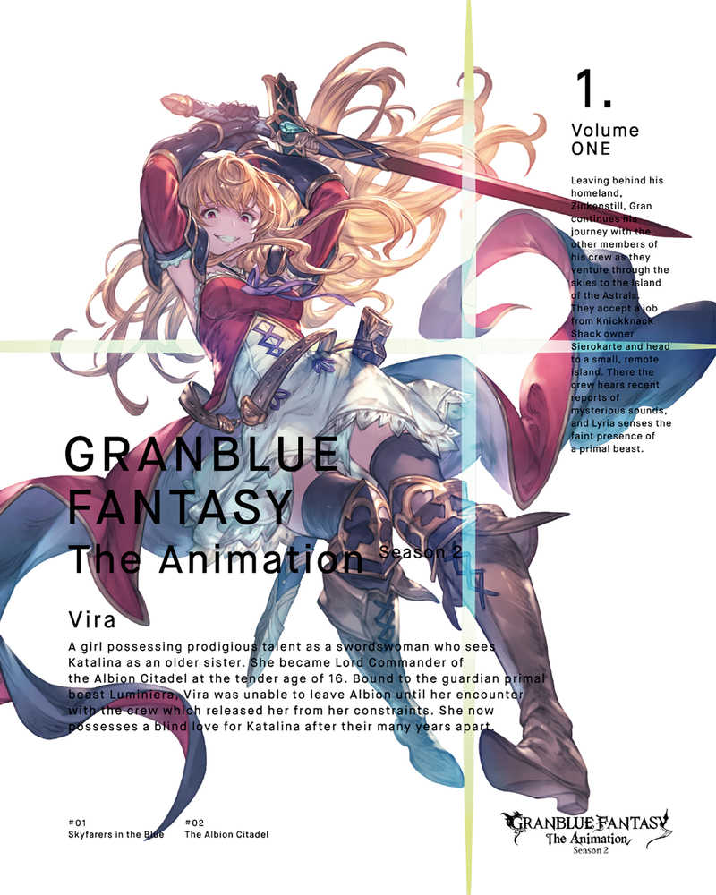 (DVD)GRANBLUE FANTASY The Animation Season 2 1 (完全生産限定版)