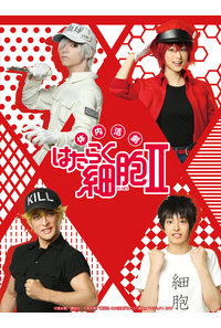 (DVD)体内活劇「はたらく細胞」II(完全生産限定版)