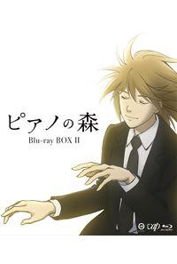 (BD)ピアノの森 Blu-ray BOX II