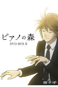 (DVD)ピアノの森 DVD BOX II