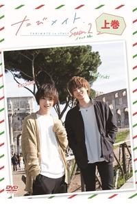 (DVD)たびメイトSeason2 イタリア編(上)