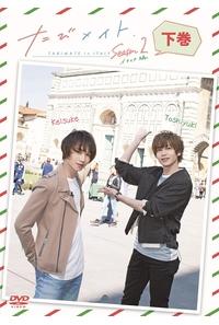 (DVD)たびメイトSeason2 イタリア編(下)