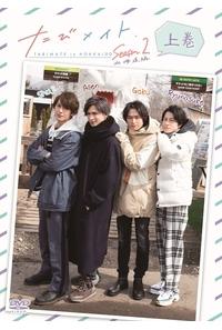(DVD)たびメイトSeason2 北海道編(上)