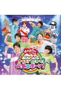 (CD)NHK「おかあさんといっしょ」スペシャルステージ からだ!うごかせ!元気だボーン!