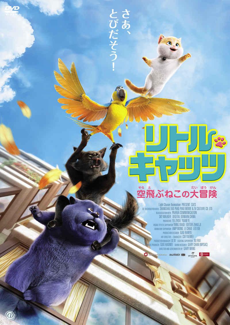 (DVD)リトル・キャッツ 空飛ぶねこの大冒険