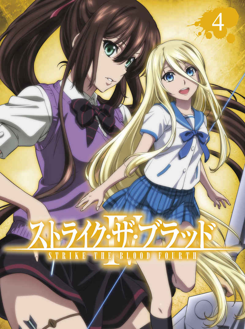 (BD)ストライク・ザ・ブラッドIV OVA Vol.4 (初回仕様版)