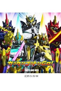 (CD)劇場版「新幹線変形ロボ シンカリオン 未来からきた神速のALFA-X」主題歌 ガッタンゴットンGO!(通常盤)/BOYS AND MEN