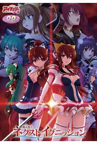 (DVD-PG)魔法戦士ネクストイグニッション