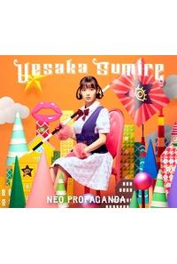 (CD)NEO PROPAGANDA(初回限定盤A)/上坂すみれ