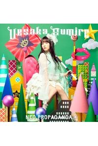 (CD)NEO PROPAGANDA(通常盤)/上坂すみれ