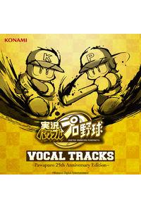(CD)実況パワフルプロ野球 VOCAL TRACKS -パワプロ 25th Anniversary Edition-