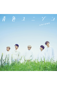 (CD)「ウインドボーイズ」主題歌 青色ユニゾン(通常盤A)/UNIONE