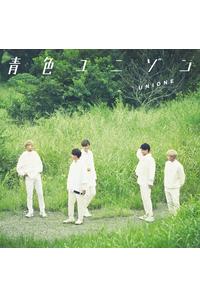 (CD)「ウインドボーイズ」主題歌 青色ユニゾン(通常盤B)/UNIONE