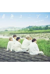 (CD)「ウインドボーイズ」主題歌 青色ユニゾン(通常盤C)/UNIONE