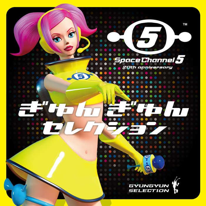 (CD)スペースチャンネル5★20th anniversary「ぎゅんぎゅんセレクション」