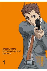 (DVD)警視庁 特務部 特殊凶悪犯対策室 第七課 -トクナナ- 第1巻