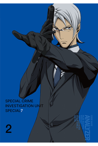 (DVD)警視庁 特務部 特殊凶悪犯対策室 第七課 -トクナナ- 第2巻