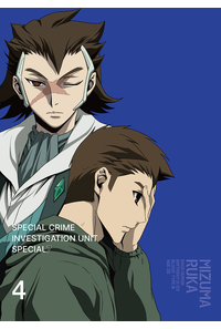 (DVD)警視庁 特務部 特殊凶悪犯対策室 第七課 -トクナナ- 第4巻