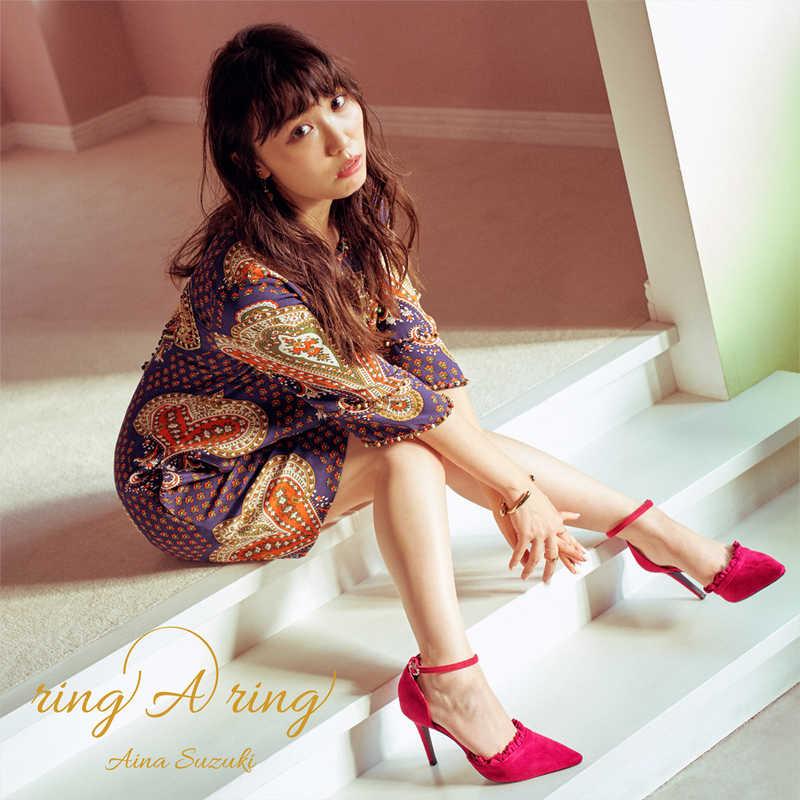 (CD)「はてな☆イリュージョン」エンディングテーマ収録 ring A ring(完全生産限定盤)/鈴木愛奈