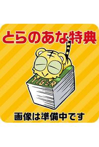 (PC)【特典】書き下ろしSS小冊子(東郷遊馬×其扇晟尋)((PC)東京24区)