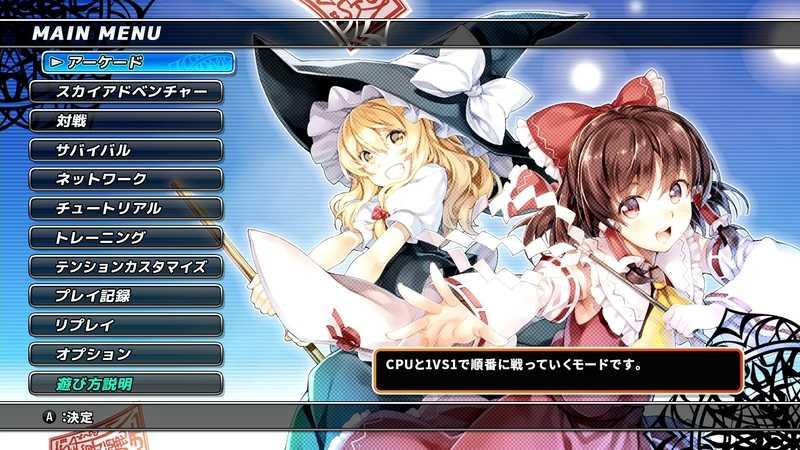 (NS)東方スカイアリーナ・幻想郷空戦姫-MATSURI-CLIMAX 限定特装版