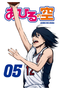 (DVD)あひるの空 DVD vol.5