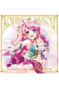 (CD)恋姫†夢想 ボーカルコレクション