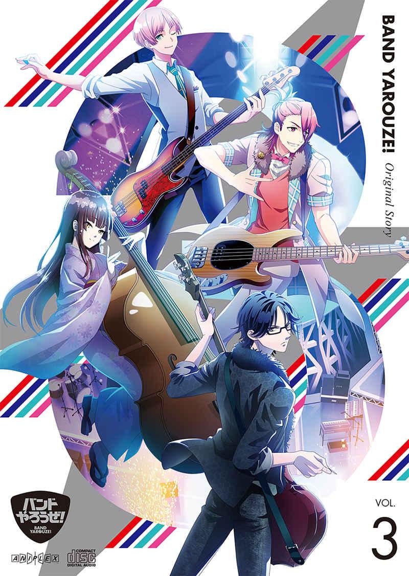 (CD)「バンドやろうぜ!」Original Story Vol.3 (初回仕様限定盤)