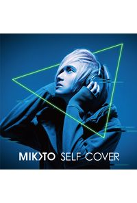 (CD)MIKOTO SELF COVER ALBUM